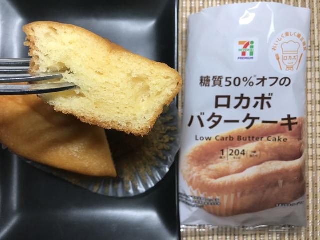 セブンプレミアム:糖質50%オフのロカボバターケーキを切ってフォークで刺したところ
