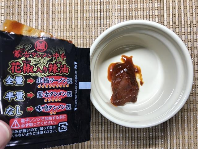 セブンプレミアム:蒙古タンメン 中本 汁なし麻辛麺 花椒入り辣油