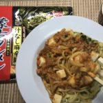 セブンプレミアム:蒙古タンメン 中本 汁なし麻辛麺を箸ですくったところ