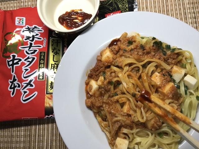 セブンプレミアム:蒙古タンメン中本 汁なし麻辛麺 花椒入り辣油を箸でつまんだところ