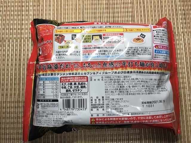 セブンプレミアム:蒙古タンメン 中本 汁なし麻辛麺 裏面