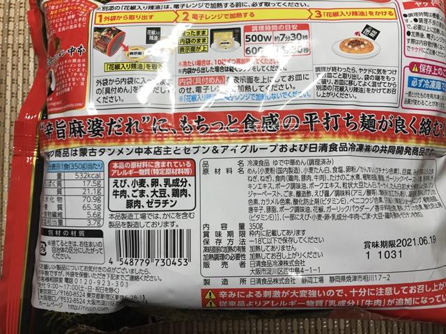 セブンプレミアム:蒙古タンメン中本 汁なし麻辛麺 蒙古タンメン中本店主と日清食品冷凍との共同開発