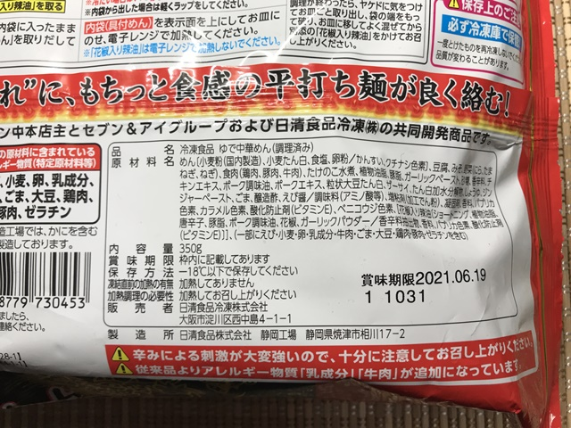 セブンプレミアム:蒙古タンメン 中本 汁なし麻辛麺 原材料一覧