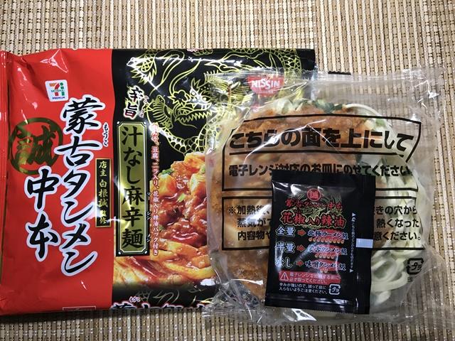 セブンプレミアム:蒙古タンメン 中本 汁なし麻辛麺 外袋を開封したところ