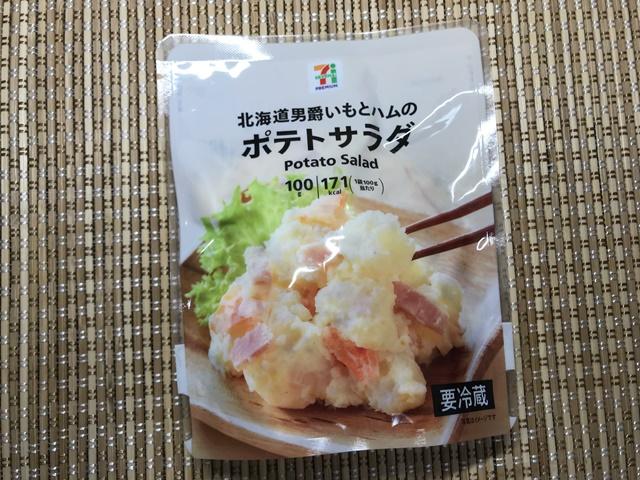 セブンプレミアム:北海道男爵いもとハムのポテトサラダ 表面