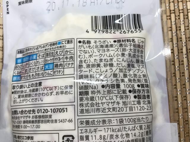 セブンプレミアム:北海道男爵いもとハムのポテトサラダ 原材料一覧