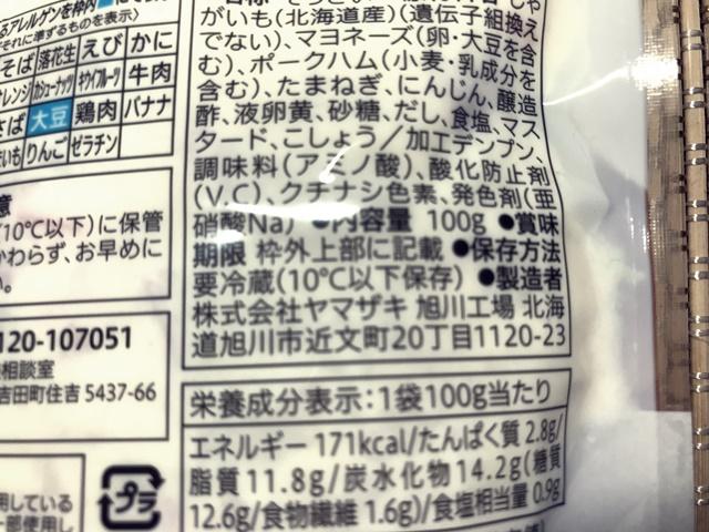 セブンプレミアム:北海道男爵いもとハムのポテトサラダ 製造はヤマザキ