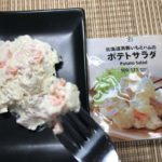 セブンプレミアム:北海道男爵いもとハムのポテトサラダをフォークですくったところ