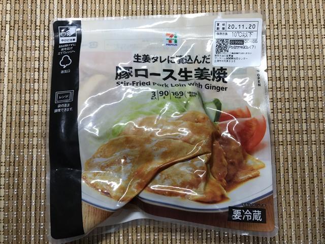 セブンプレミアム:豚ロース生姜焼 表面