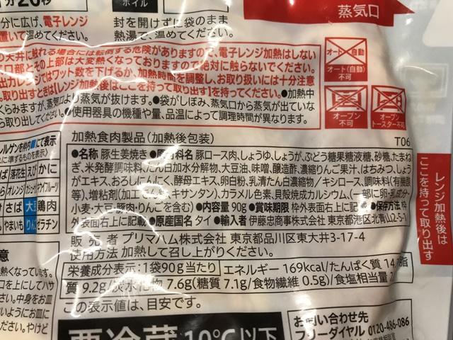 セブンプレミアム:豚ロース生姜焼 原材料一覧