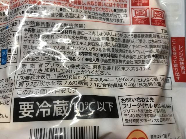 セブンプレミアム:豚ロース生姜焼 販売者はプリマハム
