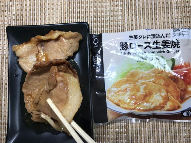 セブンプレミアム:豚ロース生姜焼を箸でつまんだところ