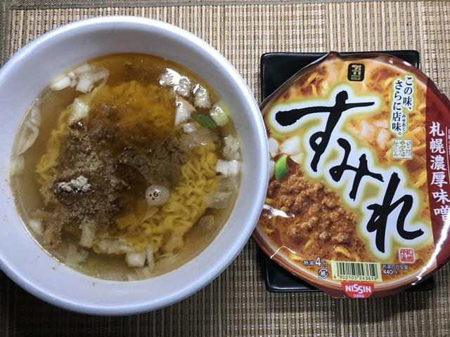 セブンプレミアム ゴールド:すみれ 濃厚味噌 粉末スープと液体スープを入れたところ