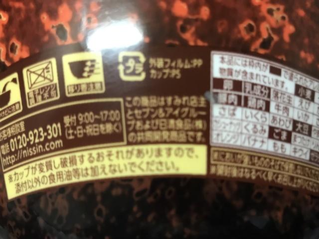 セブンプレミアム ゴールド:すみれ 濃厚味噌 すみれ店主と日清食品と共同開発(コラボ)