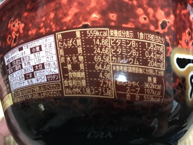 セブンプレミアム ゴールド:すみれ 濃厚味噌 成分表