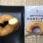 セブンプレミアム:糖質50%オフのロカボドーナツを切って持ったところ