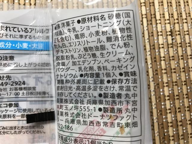 セブンプレミアム:糖質50%オフのロカボドーナツ 丸中製菓が製造