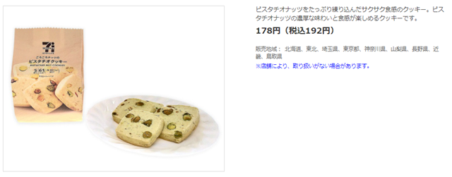 セブンカフェ:ピスタチオクッキー 商品画像