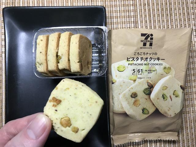 セブンカフェ:ピスタチオクッキーをつまんだところ